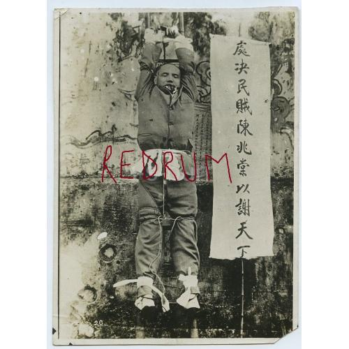 Execution in China late 1800's in black and white on kodak paper