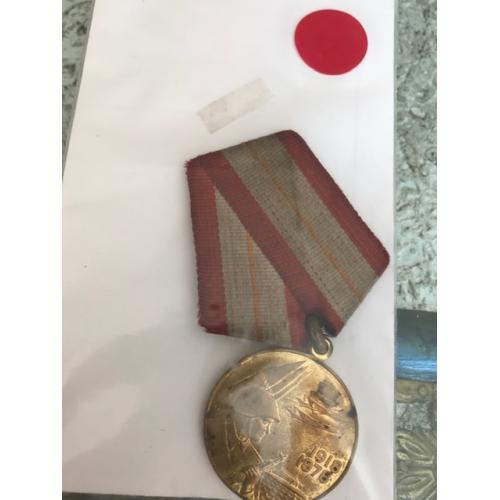 Vintage Red Army WWI and WWII 60th Ann. USSR Soviet medal 1918-1978