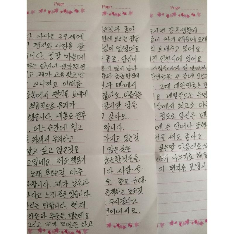 DECEASED KOREAN SERIAL KILLER CHUNG NAM-GYU HANDWRITTEN LETTER/ENVELOPE - FREE SHIPPING WORLDWIDE