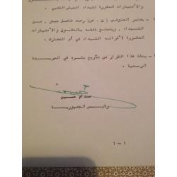Saddam Hussein signed iraq government document